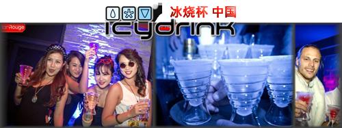 icydrink-iceglass.com